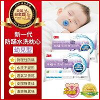3M 新一代可水洗36次不糾結防蹣水洗枕-幼兒型(附純棉枕套) 超值二入組) 0