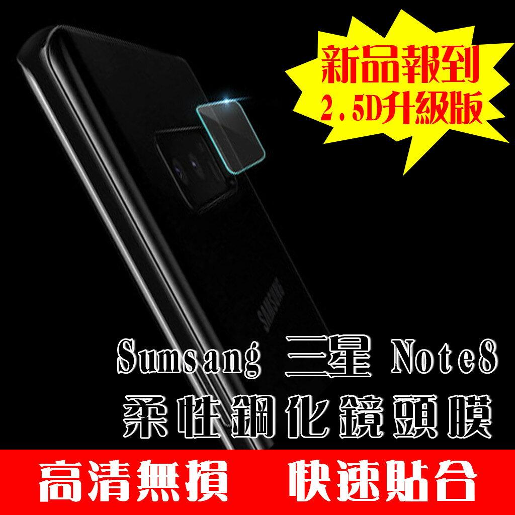 三星 Samsung Note8 5 S8/S8Plus S6/S6Edge S7/S7Edge 鏡頭 柔性 鋼化玻璃 保護貼