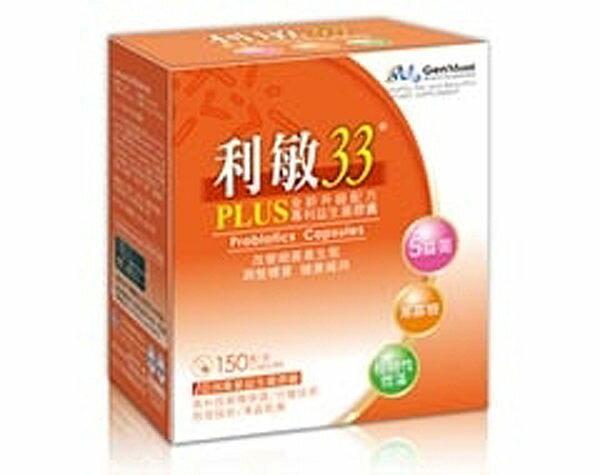 景岳 利敏33膠囊 150粒(含LP33 益生菌) 送 佳兒樂 專利β-葡聚多醣體 10包入*1【德芳保健藥妝】 1