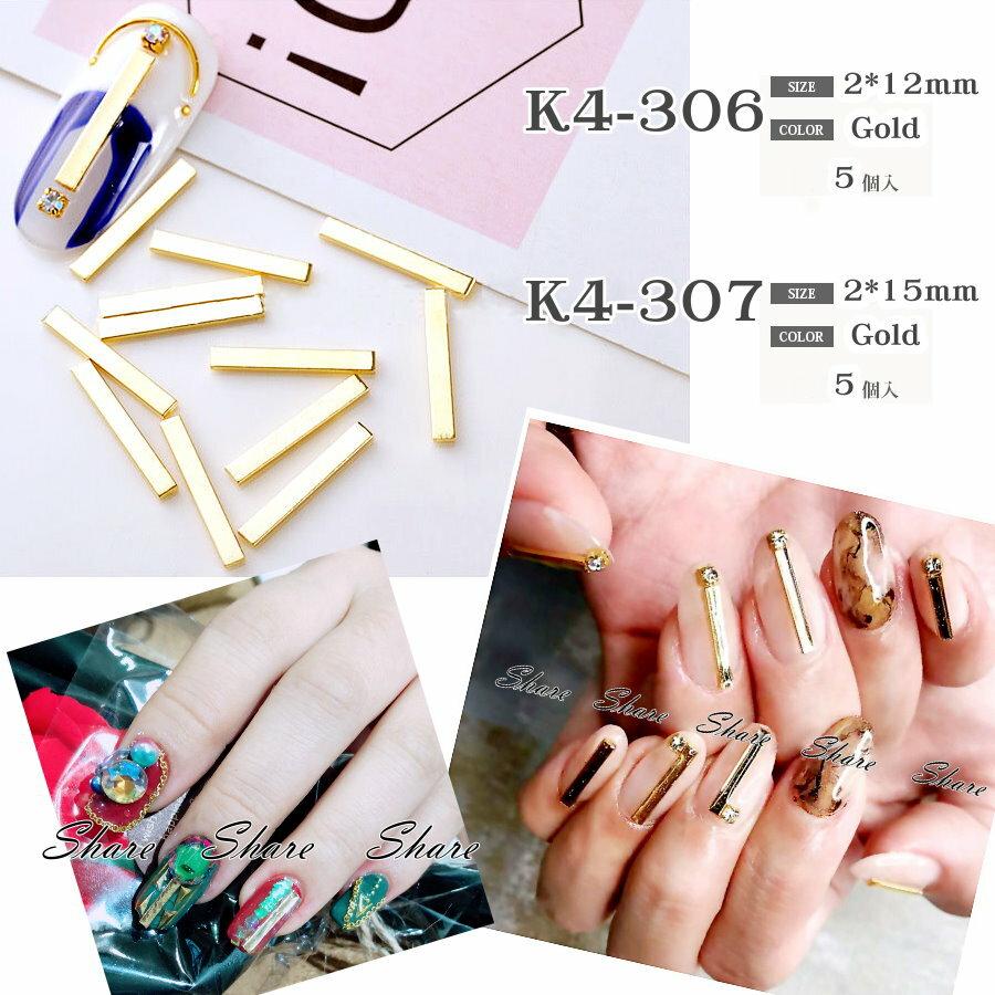 ShareNail 美甲 金屬棒 金條 雙層鍍金 鉚釘 飾品 指甲彩繪 凝膠彩繪 光療夾心材料 K4