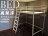 ♞空間特工♞3.5尺架高單人加大床 床架設計(38mm鐵管&18mm床板)全新 象牙白 架高床 高架床 寢具_免運費 - 限時優惠好康折扣
