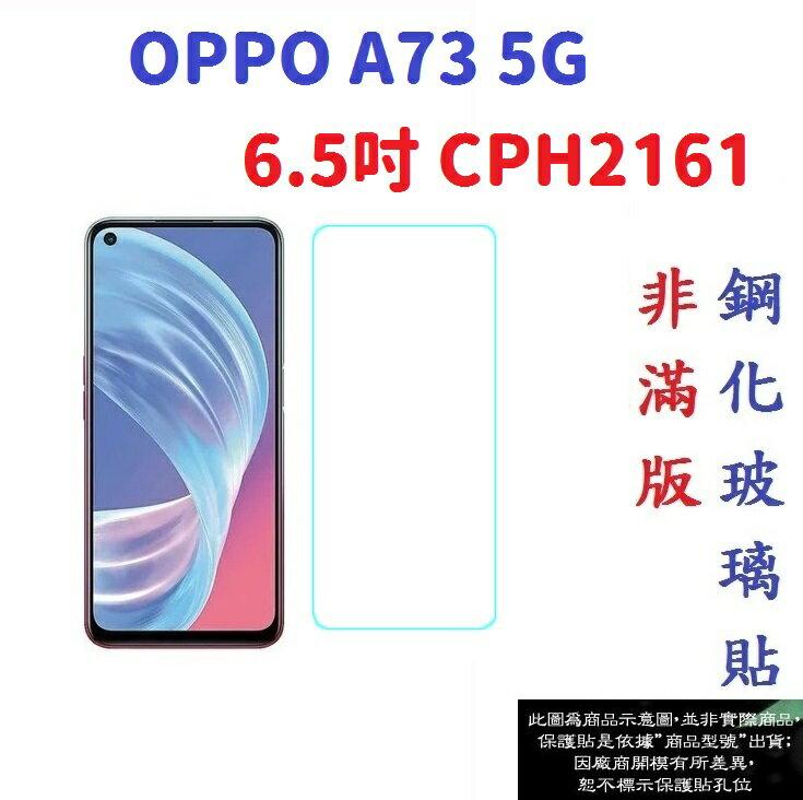 【促銷 高硬度】OPPO A73 5G 6.5吋 CPH2161 非滿版9H玻璃貼 鋼化玻璃