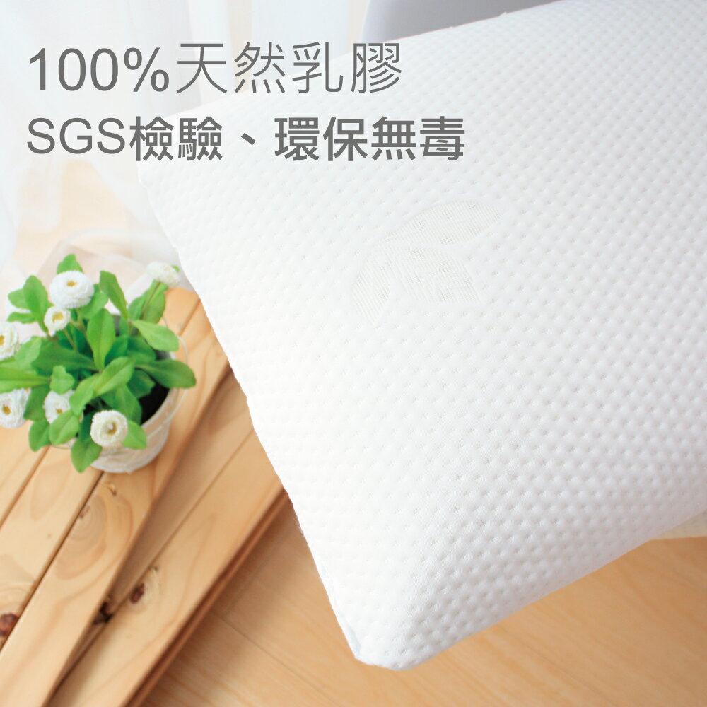 100%天然特級乳膠枕2入