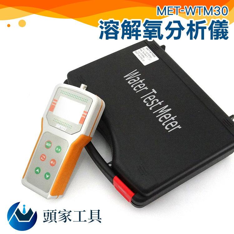 溶解氧分析儀 便攜式DO溶解氧測定儀溶氧儀分析儀水含氧量檢測儀魚缸養殖測量儀  MET-WTM30
