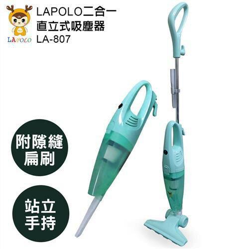 家殿城 LAPOLO藍普諾LA-807二合一直立式吸塵器