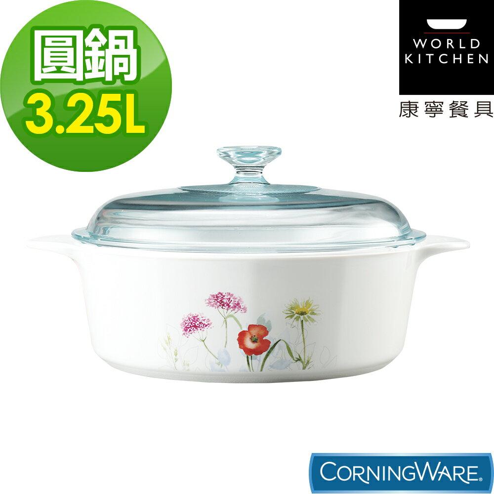 【美國康寧Corningware】3.25L圓形康寧鍋-花漾彩繪