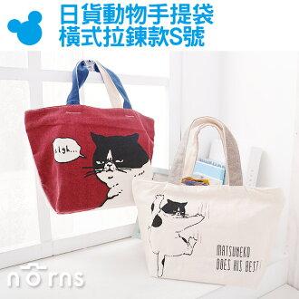 NORNS【日貨動物手提袋 橫式拉鍊款S號】Matsuneko貓咪 日本雙口袋側背托特包 肩背帆布包 環保購物袋 可愛マツネコ