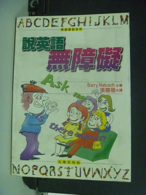 【書寶二手書T3/語言學習_JAT】說英語無障礙_張蓉蓓