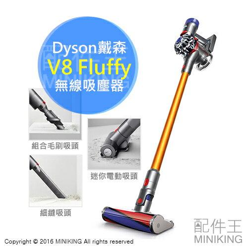 【配件王】現貨一年保 日本戴森 附3吸頭 Dyson V8 Fluffy 無線吸塵器 SV10FF 另V6 360Eye