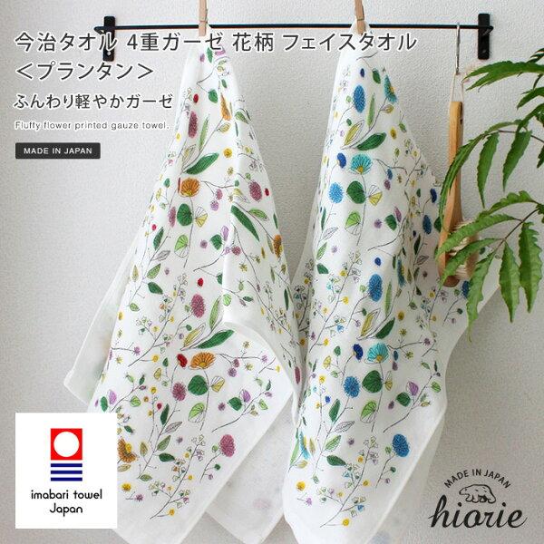 日本必買免運代購-日本製日本桃雪hiarie日織惠今治織上100%純棉毛巾清新花漾33×83cmTIGft。共2色