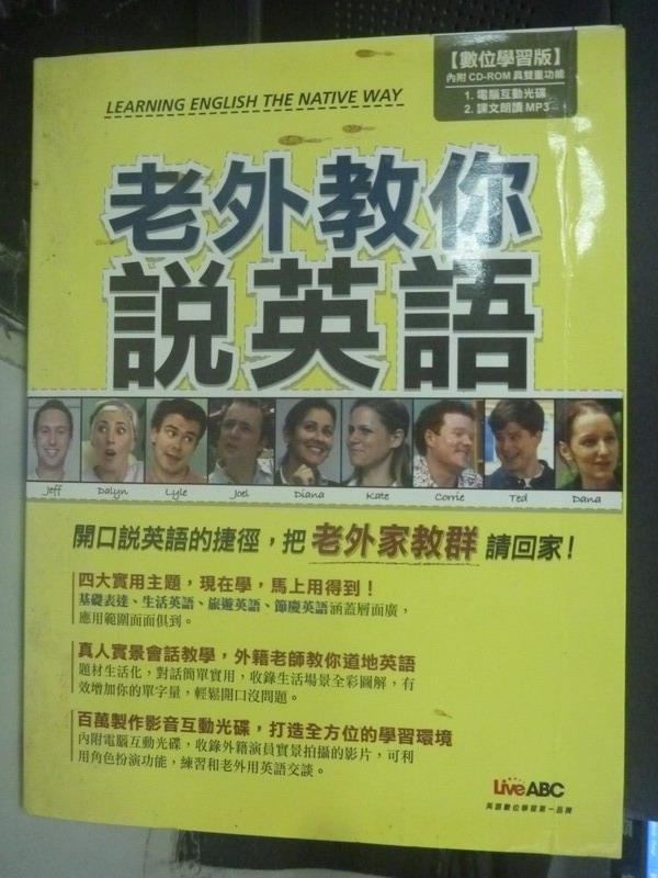 【書寶二手書T3/語言學習_YIW】老外教你說英語_LiveABC_附光碟