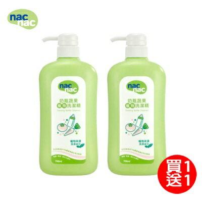 【1+1特殺】nac nac 奶瓶蔬果洗潔精 700ml罐 (買一送一) - 限時優惠好康折扣