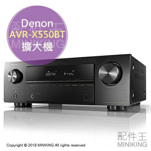 【配件王】日本代購DenonAVR-X550BT環繞聲擴大機5.2chDolbyTrueHD