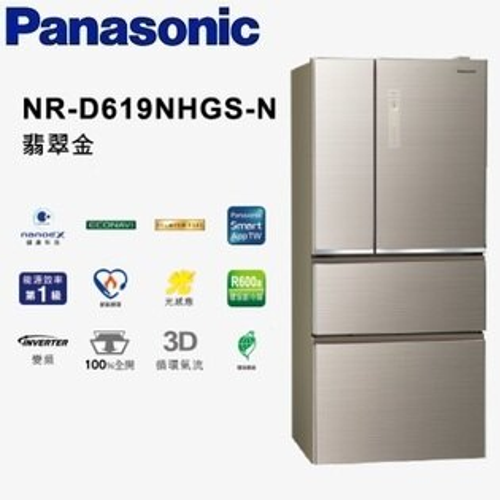 Panasonic610LNR-D619NHGS-N四門雙科技變頻冰箱國際牌翡翠棕免運費12期0%公司貨NRD619NHGSN