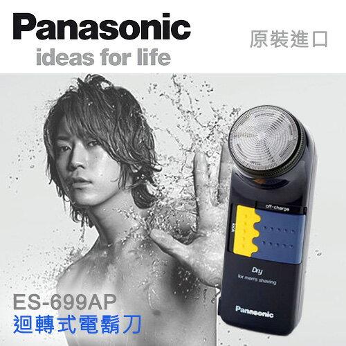 Panasonic國際牌 單刀頭充電式電鬍刀 ES-699/ES699