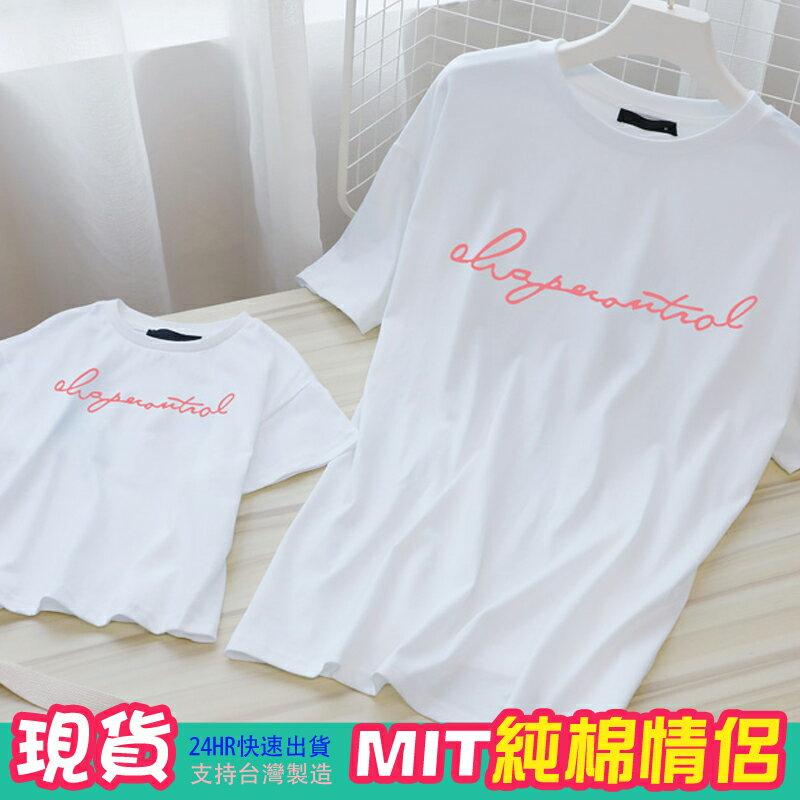 一家三口 情侶裝 純棉短T MIT 製 文青系潮T【Y0882-22】短袖 粉色英文字 出貨