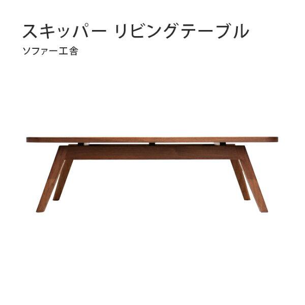 【MUKU工房】北海道旭川家具SOFA工舍無垢Skipper客廳桌(原木實木)