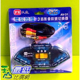 [106玉山最低比價網] 大通PX AV-31 一對三AV影音訊號切換器/選擇器 F125