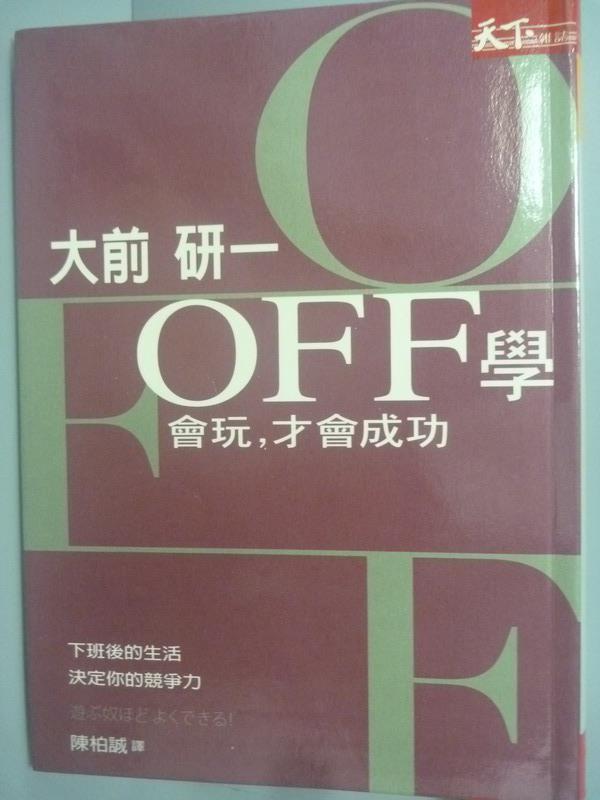 【書寶二手書T1/財經企管_ILG】OFF學-會玩.才會成功_大前研一, 陳柏誠