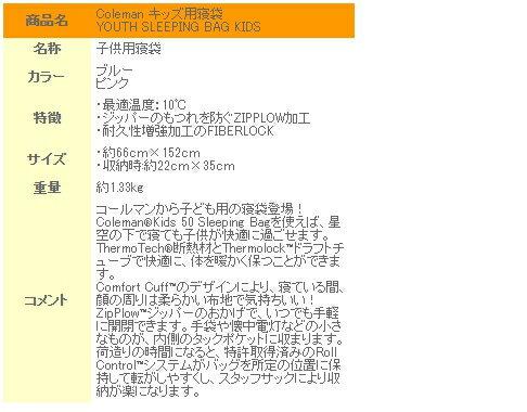 Coleman 兒童專用保暖睡袋  /  2000031779 2000031775  /  日本必買 日本樂天代購  /  件件含運 5