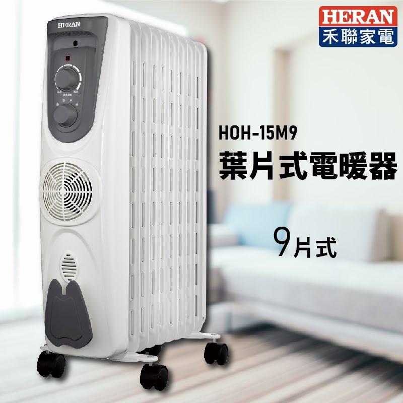 台灣品牌【HERAN禾聯】HOH-15M9 葉片式電暖器-9片式 電暖爐 暖爐 暖氣 適用6~8坪 家庭必備 生活家電