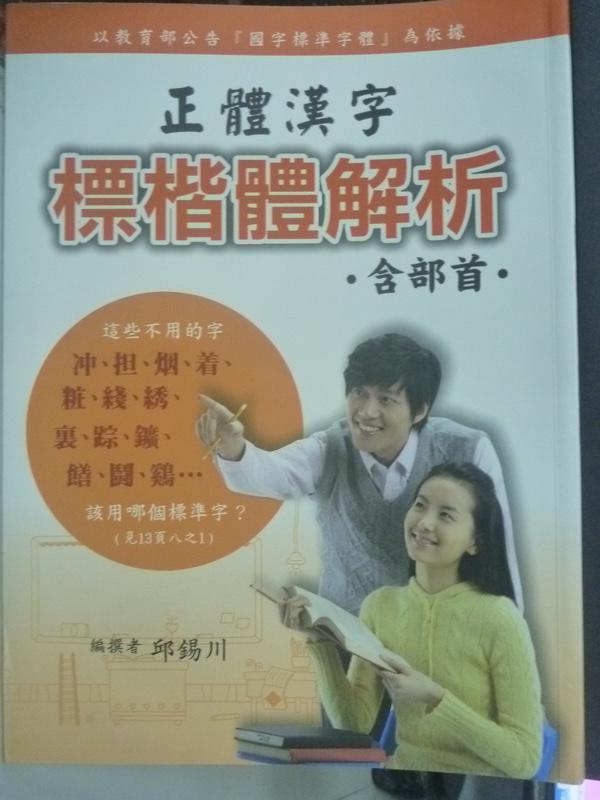 【書寶二手書T8/語言學習_ZJM】正體漢字標楷體解析(含部首)_邱錫川