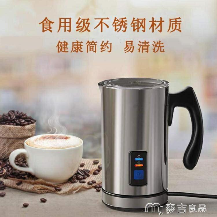 奶泡器110V電動咖啡奶泡機家用全自動冷熱打泡器卡布奇諾奶泡杯不銹鋼打奶 交換禮物 雙十二購物節YYS