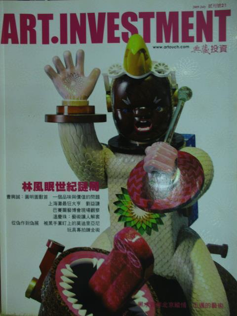 【書寶二手書T1/雜誌期刊_XDA】典藏投資_試刊號21_林風眠世紀謎局