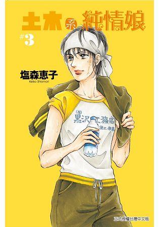土木系純情娘03(完)