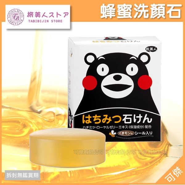 可傑 日本  旅美人  熊本熊  蜂蜜手工洗顏石  洗顏皂  100g