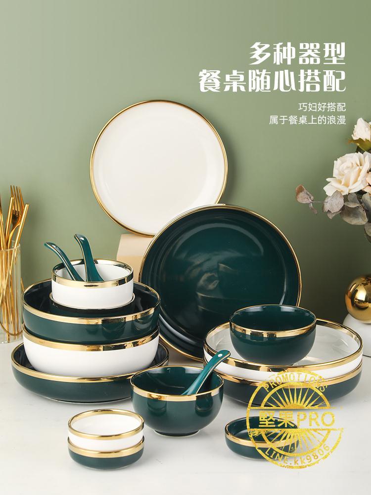 北欧碗碟套装 輕奢餐具碗碟套裝陶瓷家用祖母綠金邊碗盤子組合北歐高顏值碗筷ZHJG224