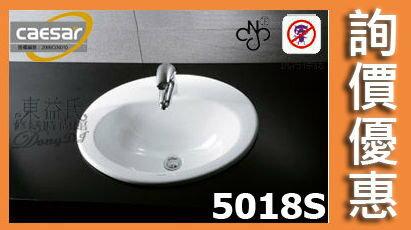 【東益氏】CAESAR凱撒L5018S/B150C正字標記抗污檯面盆台面盆洗臉盆中部免運售電光牌