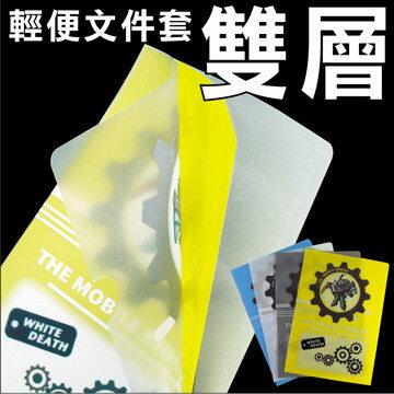 5折嘗鮮HFPWP 雙層L型資料夾 PP環保無毒 台灣製 WD-312-10