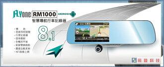 【後照鏡式行車記錄器】32G 加送後鏡頭 FLYone RM1000 Android觸控智慧導航+測速照相 後視鏡行車記錄器(可支援前後雙鏡) 公司貨含稅開發票