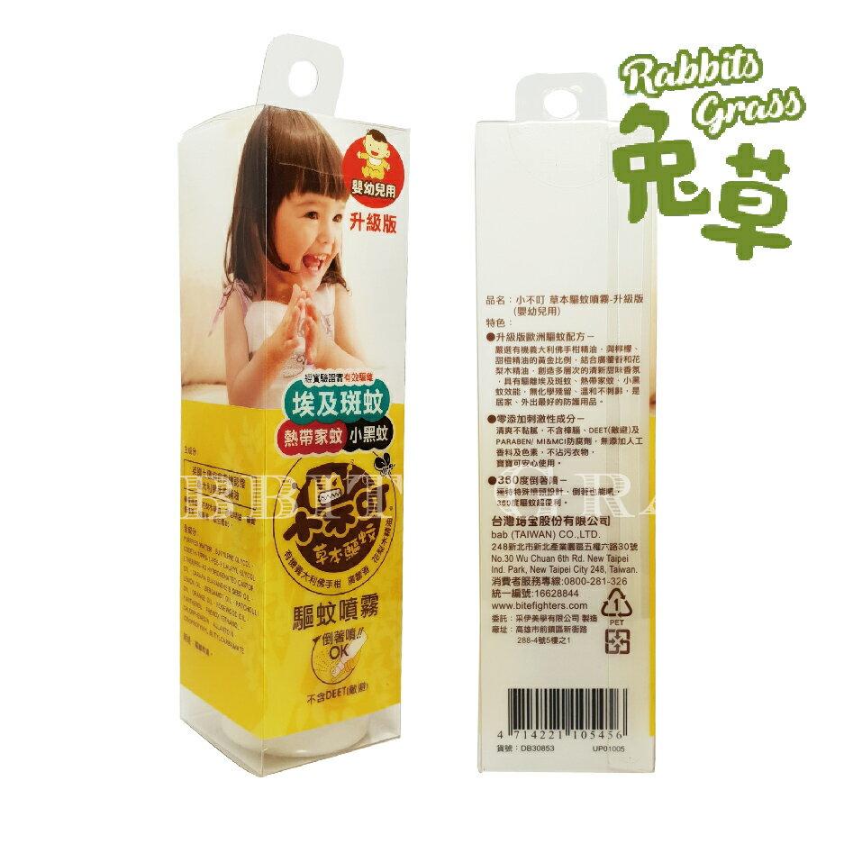 小不叮 草本驅蚊噴霧-升級版120ml (嬰幼兒用、全家人用) 佛手柑 廣藿香 花梨木 精油 可倒著噴