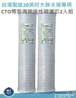 松下飲用水:台灣製造20英吋大胖水塔專用CTO椰殼塊狀活性碳濾芯2入組