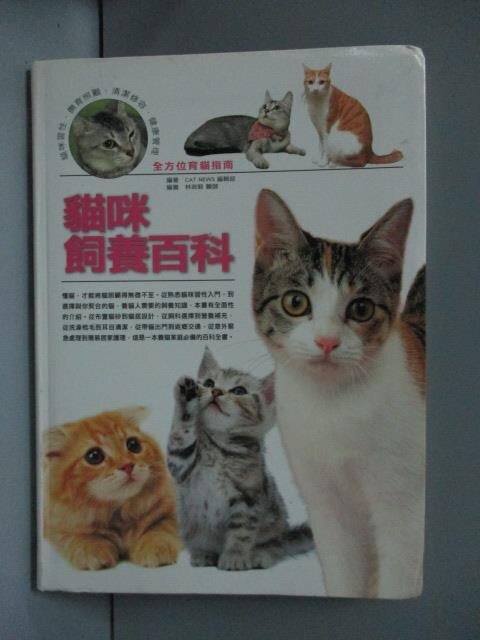 ~書寶 書T5/寵物_LIP~貓咪飼養百科_ 人編輯室企製