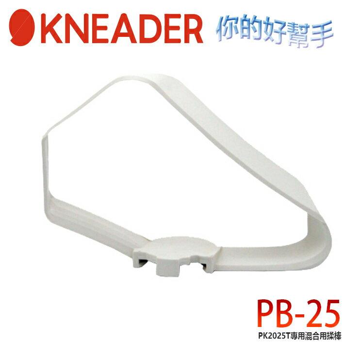 【日本KNEADER】揉麵機攪拌機精揉機PK2025T專用混合用揉棒PB-25