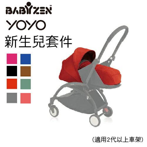 法國【BABYZEN】YOYO手推車0+新生兒套件(2代3代推車通用)