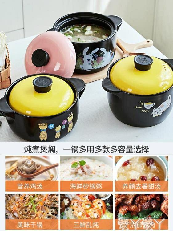 砂鍋燉鍋煲湯家用燃氣陶瓷煲仔飯耐高溫卡通沙鍋煤氣灶電磁爐專用LX