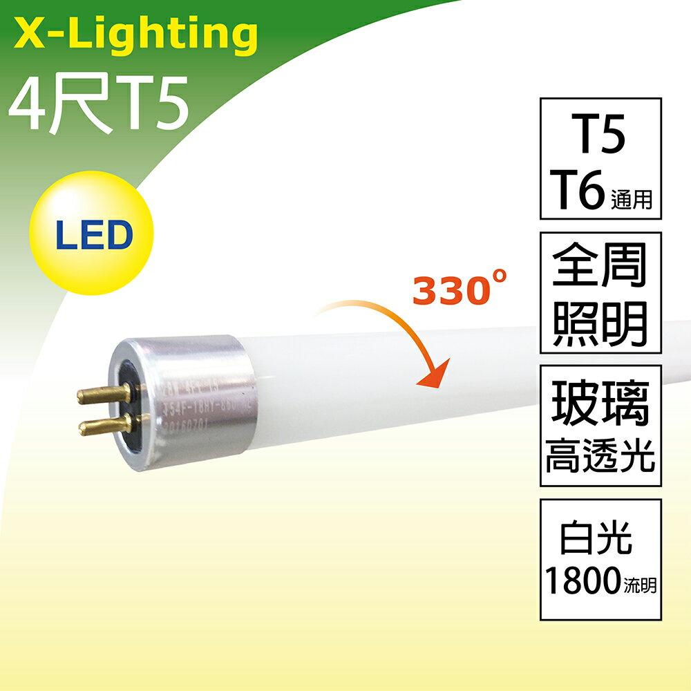 暫缺 LED T5 4尺 燈管 白光 18W 1800LM 直上型(免拆安定器) T6通用 取代傳統 28W 4呎 EXPC  X-LIGHTING