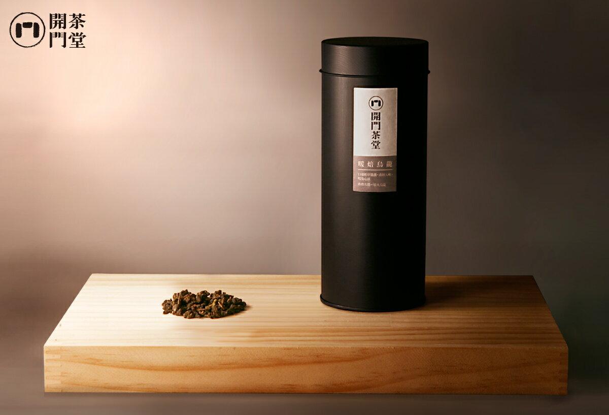 開門茶堂 暖焙烏龍(炭焙烏龍) 罐裝茶葉150g - 限時優惠好康折扣