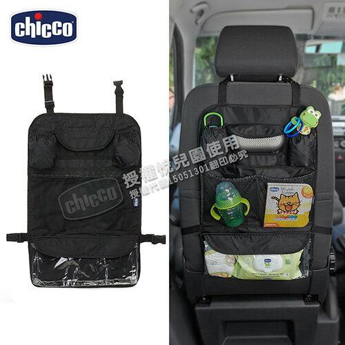 Chicco汽車椅背置物袋【悅兒園婦幼生活館】