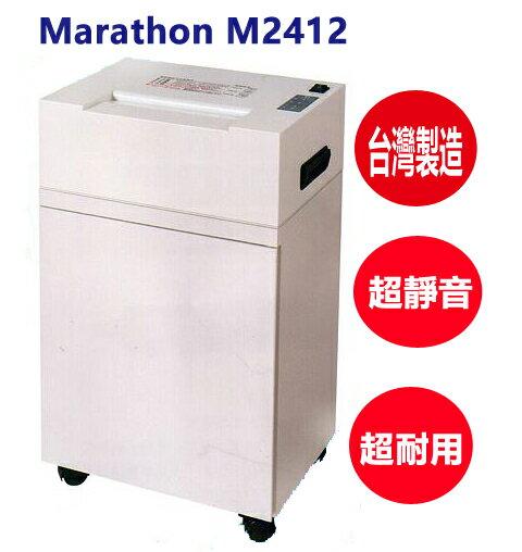 Marathon M2412 (A4) 碎紙機 (短碎狀)