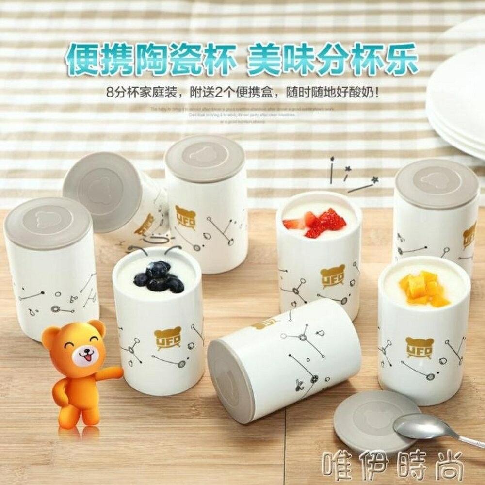 酸奶機   全自動自制酸奶機家用 陶瓷8分杯內膽納豆機220v JD    唯伊時尚