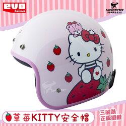 EVO安全帽 HELLO KITTY 草莓 粉紅 亮面 正版授權 半罩安全帽 復古帽 3/4罩 凱蒂貓 耀瑪騎士