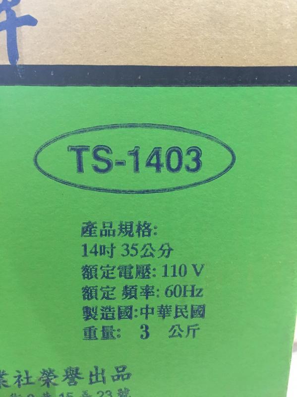 免運 双星牌 14吋桌扇TS-1403~桌扇、電風扇、風扇、涼風扇《八八八e網購