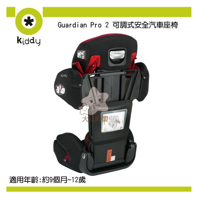 【大成婦嬰】德國 奇帝 Click Guardian Pro 2 可調式安全汽車座椅  (下標前請先詢問) 2