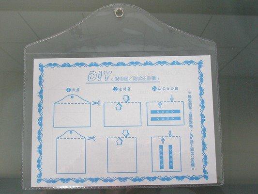 A5吊式透明套Trust輕便獎狀袋PVC透明公告欄袋(橫式)22.5cm x 16cm/一個入{定20}
