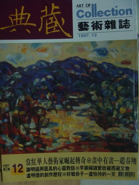 【書寶二手書T5/雜誌期刊_XBT】典藏藝術_63期_當紅華人藝術家崛起傳奇等